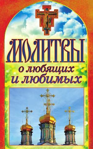Лагутина Т. Молитвы о любящих и любимых