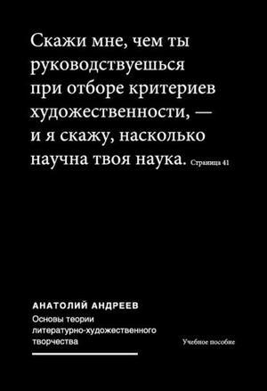 Андреев А. Основы теории литературно-художественного творчества