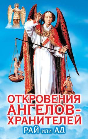 Книга из серии откровения ангелов хранителейреальный мир ангелов сильно отличается от того мира ангелов, который
