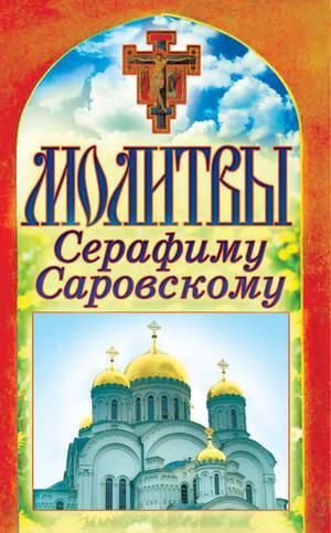 Лагутина Т. Молитвы Серафиму Саровскому