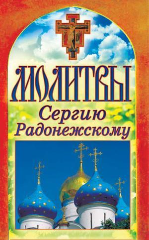 Лагутина Т. Молитвы Сергию Радонежскому