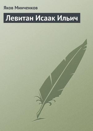 МИНЧЕНКОВ Я. Левитан Исаак Ильич