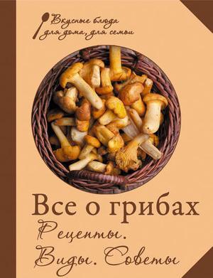 Сборник рецептов eBOOK. Все о грибах. Рецепты. Виды. Советы