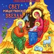 Коллективные сборники АУДИОКНИГА MP3. Свет рождественской звезды