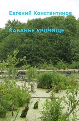 КОНСТАНТИНОВ Е. Кабанье урочище