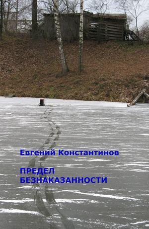 КОНСТАНТИНОВ Е. Предел безнаказанности