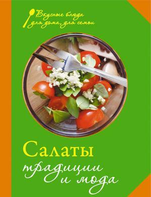 Сборник рецептов eBOOK. Салаты. Традиции и мода