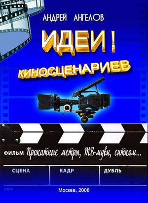 АНГЕЛОВ А. Идеи! киносценариев