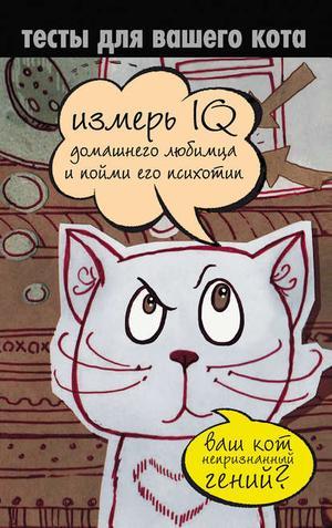 МИШАНЕНКОВА Е. Тесты для вашего кота. Измерь IQ домашнего любимца и пойми его психотип