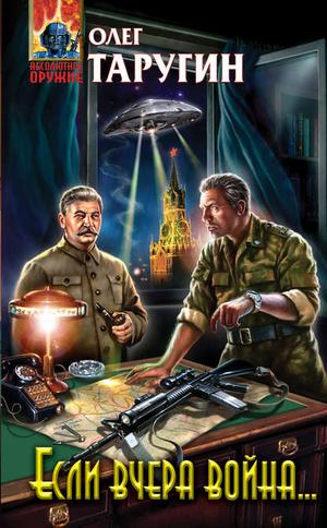 ТАРУГИН О. Если вчера война…