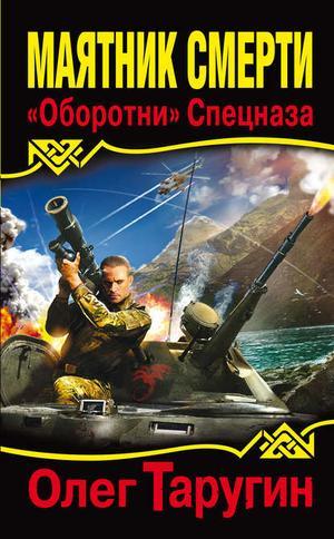 ТАРУГИН О. Маятник Смерти. «Оборотни» Спецназа