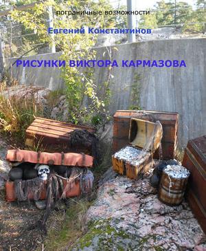КОНСТАНТИНОВ Е. Рисунки Виктора Кармазова