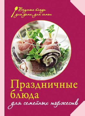 Сборник рецептов eBOOK. Праздничные блюда для семейных торжеств