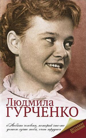 МИШАНЕНКОВА Е. Людмила Гурченко
