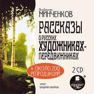 МИНЧЕНКОВ Я. АУДИОКНИГА MP3. Рассказы о русских художниках-передвижниках