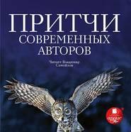 Коллективные сборники АУДИОКНИГА MP3. Притчи современных авторов