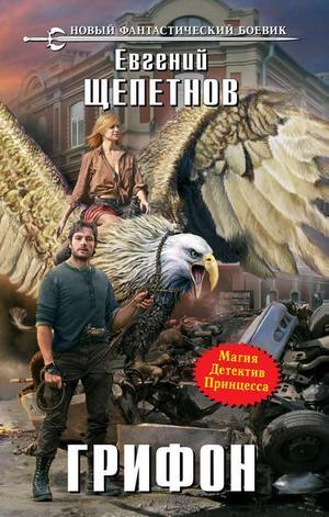 ЩЕПЕТНОВ Е. Грифон