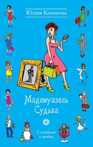 Климова Ю. Мадемуазель Судьба