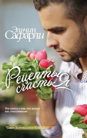 САФАРЛИ Э. Рецепты счастья. Дневник восточного кулинара (сборник)