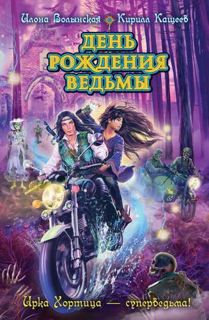 Волынская И., КАЩЕЕВ К. День рождения ведьмы
