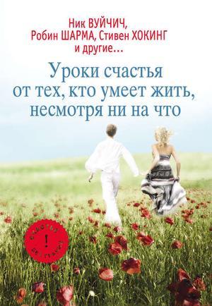 МИШАНЕНКОВА Е. Уроки счастья от тех, кто умеет жить несмотря ни на что