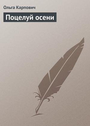 КАРПОВИЧ О. Поцелуй осени