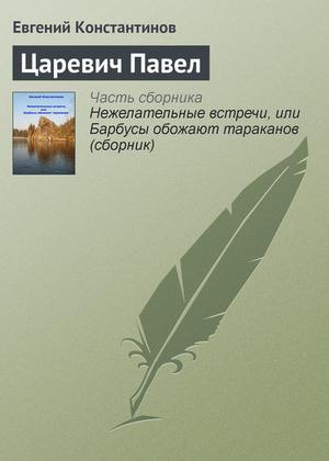 КОНСТАНТИНОВ Е. Царевич Павел