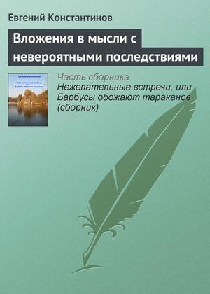 КОНСТАНТИНОВ Е. Вложения в мысли с невероятными последствиями