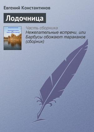 КОНСТАНТИНОВ Е. Лодочница