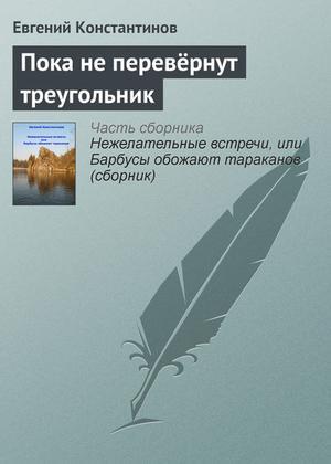 КОНСТАНТИНОВ Е. Пока не перевёрнут треугольник