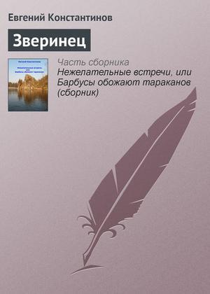 КОНСТАНТИНОВ Е. Зверинец