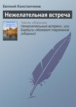 КОНСТАНТИНОВ Е. Нежелательная встреча