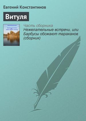 КОНСТАНТИНОВ Е. Витуля