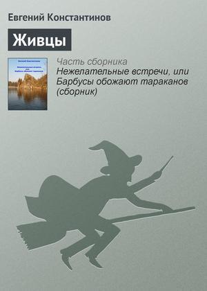 КОНСТАНТИНОВ Е. Живцы