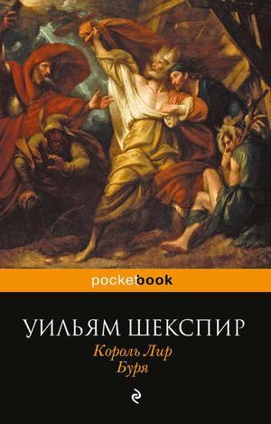 Шекспир У. Король Лир. Буря (сборник)