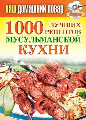 Лагутина Т. 1000 лучших рецептов мусульманской кухни