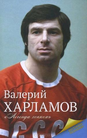 МИШАНЕНКОВА Е. Харламов. Легенда хоккея