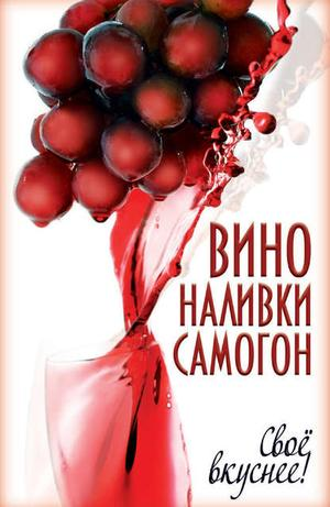 Лагутина Т. Вино, наливки, самогон. Своё вкуснее!