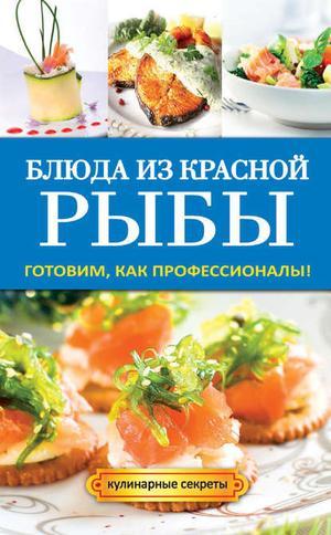 Простые блюда из красной рыбы рецепты простые и вкусные