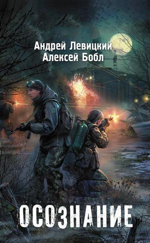 БОБЛ А., ЛЕВИЦКИЙ А. Осознание