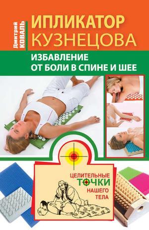 КОВАЛЬ Д. Ипликатор Кузнецова. Избавление от боли в спине и шее