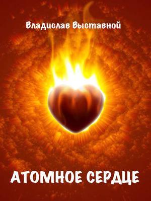 ВЫСТАВНОЙ В. Атомное сердце