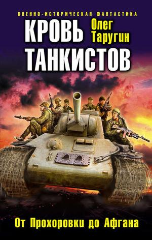 ТАРУГИН О. Кровь танкистов