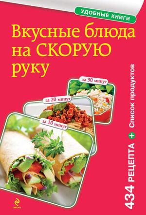 Сборник рецептов eBOOK. Вкусные блюда на скорую руку. За 10, 20, 30 минут