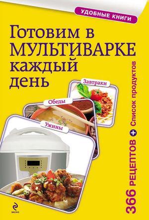 Сборник рецептов eBOOK. Готовим в мультиварке каждый день. Завтраки, обеды, ужины