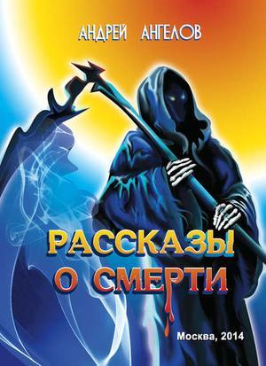 АНГЕЛОВ А. Рассказы о смерти (сборник)