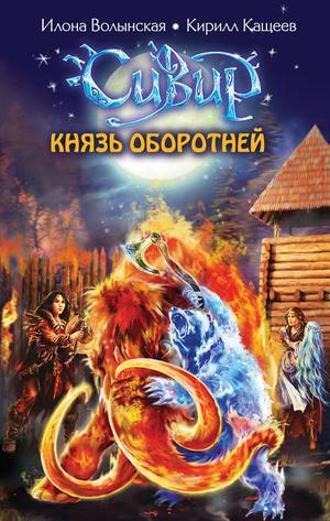 Волынская И., КАЩЕЕВ К. Князь оборотней