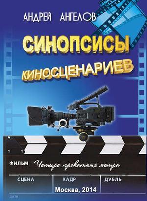 АНГЕЛОВ А. Синопсисы киносценариев