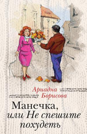 БОРИСОВА А. Манечка, или Не спешите похудеть (сборник)
