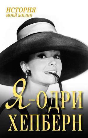 МИШАНЕНКОВА Е. Я – Одри Хепберн